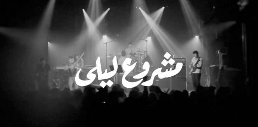mashrou-leila-